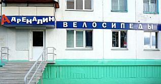 Магазин Адреналин